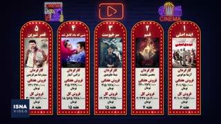 پنج فیلم پرفروش هفته - ۲۷ شهریور ۹۸