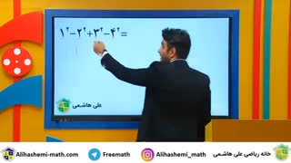 آموزش ریاضی هشتم از علی هاشمی