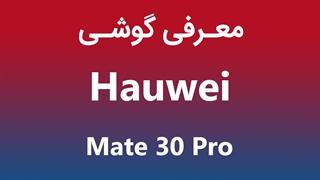 معرفی گوشی میت 30 پرو (Mate 30 Pro)