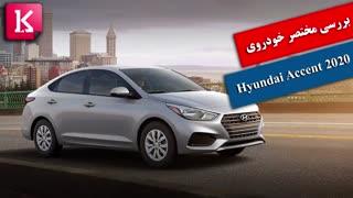 بررسی مختصر خودروی Hyundai Accent 2020