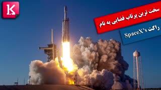 سخت ترین پرتاب فضایی به نام راکت SpaceX's
