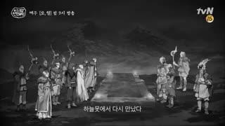 قسمت ۱۴ : بخش ویژه سریال سرگذشت آسدال ( سونگ جونگ کی )