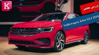 بررسی مختصر Volkswagen Jetta GLI 2019