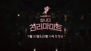 دانلود سریال کره ای فروشگاه پگاسوس