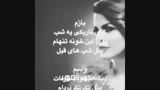 آهنگ  خستم...با صدای زیبای #سحر....