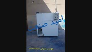 دستگاه خشک کن سبزی و میوه مهندس اشراقی ۰۹۲۲۷۳۴۸۸۱۵