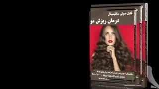 درمان ریزش مو مردان و زنان و جلوگیری از ریزش مو ارثی