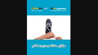 مدل های مختلف بستن بند کفش