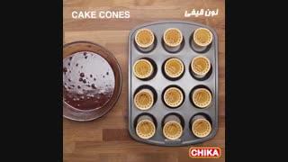 دستور آسان آشپزی: کیک قیفی
