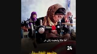 وضعیت زنان افغان چگونه است؟