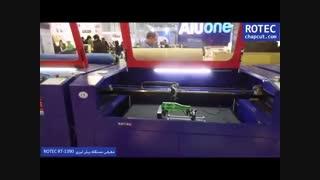 آشنایی با دستگاه برش و حکاکی لیزری ROTEC