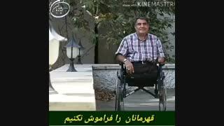 نماهنگی به یاد جانبازان قهرمان ایرانزمین