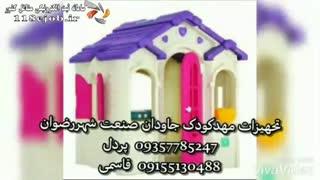 تجهیزات مهدکودک و خانه بازی جاودان صنعت شهررضوان در مشهد