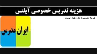 کلاس های خصوصی آیلتس با بهترین قیمت در تهران