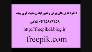 خرید از سایت فری پیک فایل های پرمیوم freepik