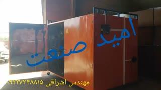 دستگاه خشک کن گوجه فرنگی مهندس اشراقی ۰۹۱۹۸۲۰۱۲۷۸