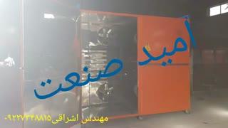 دستگاه خشک کن شلیل مهندس اشراقی ۰۹۱۹۸۲۰۱۲۷۸
