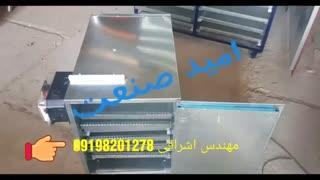 دستگاه خشک کن ماهی مهندس اشراقی ۰۹۱۹۸۲۰۱۲۷۸