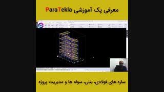 معرفی پک آموزش صفر تا صد تکلا استراکچرز (ParaTekla)-آموزش Tekla Structures