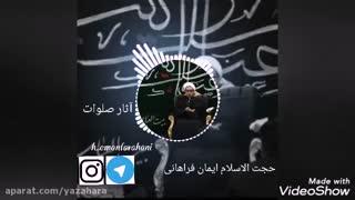 آثار صلوات بر محمد وآل محمد (ع) _حجت الاسلام ایمان فراهانی