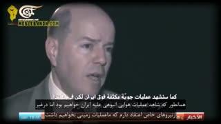 مستند استراتژیک لبه پرتگاه : شبیه سازی حمله به ایران و پاسخ ایران ( قسمت دوم)
