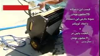 ساخت ربات پاکساز فضولات استخرهای دو منظوره در اراک