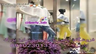 فروشگاه بارداری و لباس سایز بزرگ بارلی در تبریز
