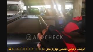 وقتی فروشنده هم از وضعیت خودرو بی اطلاع است !!!