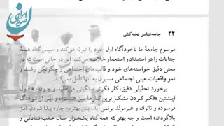 معرفی کتاب جامعه شناسی نخبه کشی در ایران