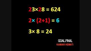 پارت چهارم محاسبات عددی سریع و آسان