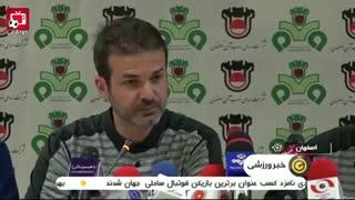 مهم ترین صحبت های استراماچونی و منصوریان قبل از بازی
