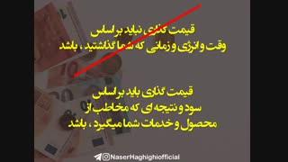 اشتباهی وحشتناک در قیمت گذاری که همه انجام می دهند !! ناصر حقیقی