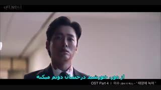 موزیک ویدئو از سریال کره ای دکتر زندانی