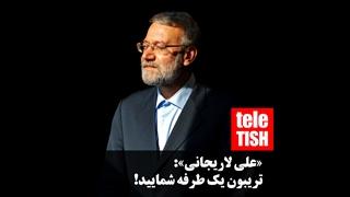 ریمیکس «تریبون یک طرفه شمایید!» با صدای «علی لاریجانی»