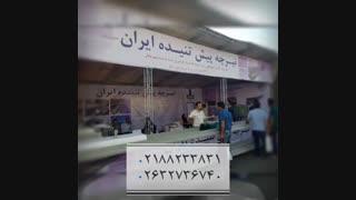 تیرچه پیشتنیده ایرانیان(آتی بام)