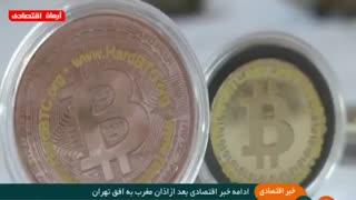 اخبار اقتصادی شنبه 6 مهر 1398