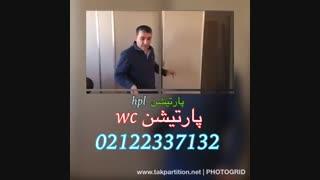 پارتیشن توالت عمومی ضداب hpl