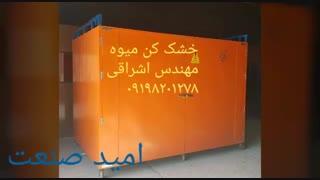 دستگاه خشک  کن میوه نیمه صنعتی مهندس اشراقی ۰۹۲۲۷۳۴۸۸۱۵