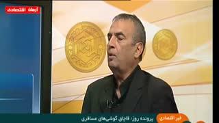 اخبار اقتصادی یکشنبه 7 مهر 1398