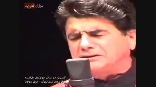 آواز شجریان - کنسرت فرانسه