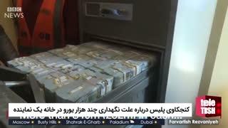 کنجکاوی پلیس درباره علت نگهداری چند هزار یورو در خانه یک نماینده