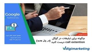 پنل جدید اضافه کردن شماره تلفن ایران