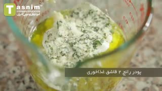 سس پارمسان | فیلم آشپزی