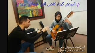 آموزش گیتار در آموزشگاه موسیقی گام کرج