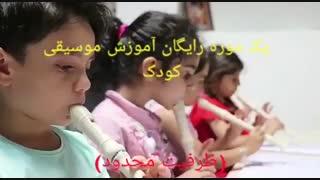 آموزش رایگان موسیقی کودک (ظفیت محدود)