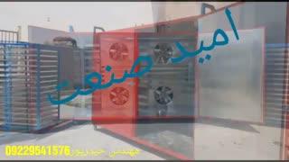 دستگاه خشک کن سبزیجات صنعتی اتوماتیک مهندس حیدرپور 09229541576