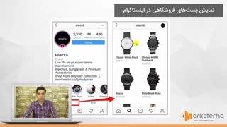 آموزش ویدیویی ساخت فروشگاه در اینستاگرام (صفر تا 100)