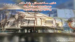 نمای ساختمانی پایا دکو در کرج