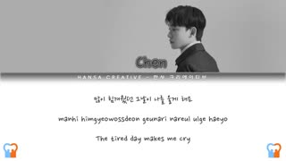 Chen (of EXO) - 'Amaranth' Lyrics Color Coded (Han/Rom/Eng)