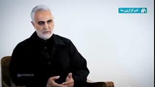 گفتگو با سردار سلیمانی فرمانده نیروی قدس سپاه